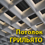 Ячеистые подвесные потолки «Грильято»