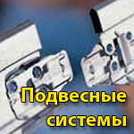 Подвесные потолочные системы разных производителей